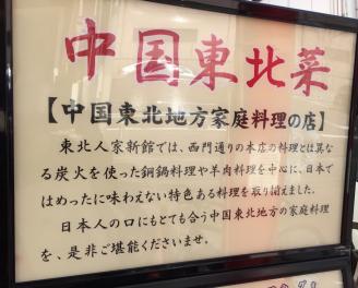 羊ホルモン!香菜!孤高の中国東北菜 東北人家・新館(横浜市山下町・中華街)