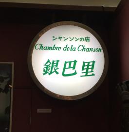 群馬の巴里は燃えているか 日本シャンソン館(渋川市)