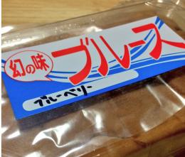 幻の味・ブルースを追え! 琉球銘菓 三矢本舗(恩納村)