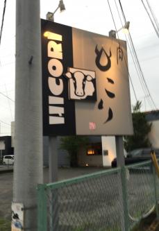 焼肉屋の華はチヂミ、かもしれない 肉・ひこり(太田市)
