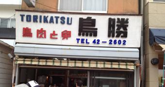 人生最大好物「鶏の丸焼き」今年も行ってまいりました 鳥勝(軽井沢町・旧軽銀座)