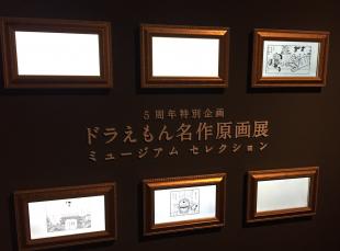 5周年スーパーイベント開催中!走れば間に合う! 藤子・F・不二雄ミュージアム(川崎市)