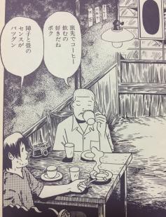 旅先でコーヒー飲むの好きだねボク 神戸にしむら珈琲店・三宮店(神戸市中央区)