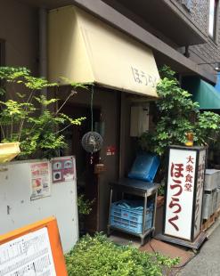 最強呪文、ショウオムショウワンタン! ほうらく(神戸市中央区)