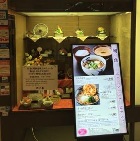 羽田空港で朝食を・和食の巻 新大和(東京・羽田空港第1ターミナル)
