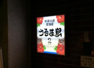 北千住で本格沖縄料理と泡盛天国 うるま島2(ターチ) (北千住駅)