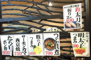 ちょっとつまんでちょっと飲む、握り寿司の原点かも 英鮨 渋谷道玄坂店(渋谷区)