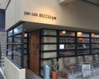 イートインOKのパン屋さんで満腹モーニング pan cafe SUZU-ya(パンカフェスズヤ) (大津市)