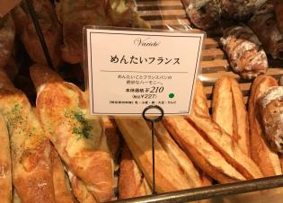 神戸春のパンまつり!でもお皿はもらえません コム・シノワ  ボックサンその他(神戸市)
