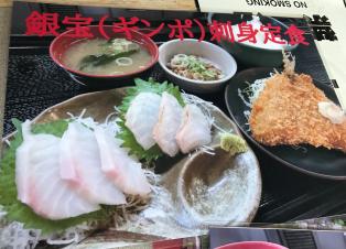最強伝説旭屋!稀少な高級魚とアジフライを喰らえ! 刺身和食 旭屋(土浦市)